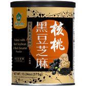 薌園 核桃黑豆芝麻粉 375g/罐