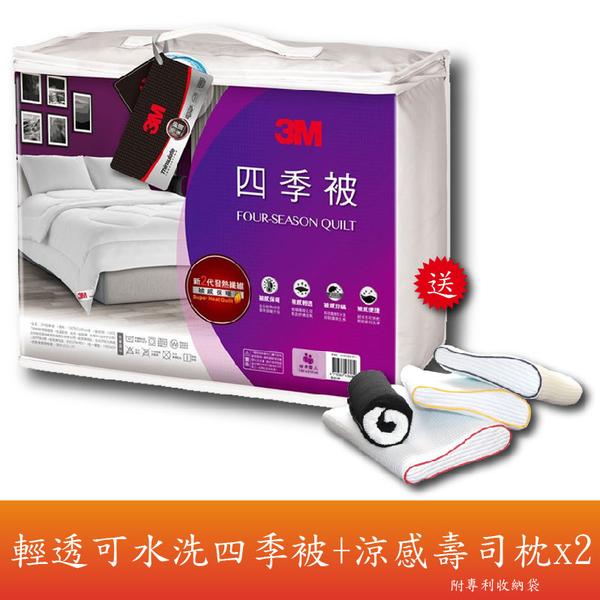 ❰優質睡眠❱ 送涼感枕X2 含枕頭專利收納袋|3M四季被NZ250 標準雙人 寢具用品 記憶枕 棉被