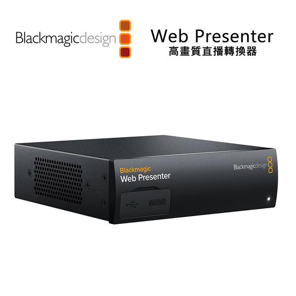 黑熊館 Blackmagic Web Presenter 高畫質直播轉換器 視訊 直播機 導播機 串流網路