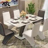 西餐桌椅組合家用現代簡約6人長方形北歐餐桌子鋼化玻璃餐桌 初語生活igo