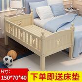 實木兒童床帶護欄小床拼接大床加寬床男孩女孩單人床嬰兒拼接床邊
