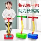 兒童長高玩具青蛙跳幼兒園小學生彈跳器蹦跳桿跳跳球 快速出貨