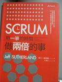 【書寶二手書T1/財經企管_MEA】SCRUM-用一半的時間做兩倍的事_傑夫‧薩瑟蘭