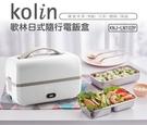 【歌林】日式隨行電飯盒KNJ-LN102P 保固免運