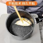 麥飯石嬰兒寶寶輔食鍋煎煮一體多功能煮粥不粘鍋湯鍋雪平鍋小奶鍋 【夏日特惠】