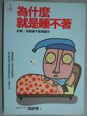 【書寶二手書T7/醫療_KEF】為什麼就是睡不著:失眠,安眠藥不是萬靈丹_周舒翎