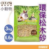 寵愛-小動物環保消臭松木砂 兔/鼠專用(3KG/6.6LB)【寶羅寵品】