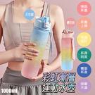 彩虹漸層運動水壺 1000ml BG7071 水壺 水壺 隨手杯 運動水壺