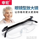 放大鏡申宏老人眼鏡型頭戴式放大鏡高清看書手機閱讀維修3倍高倍老人用便攜眼 快速出貨