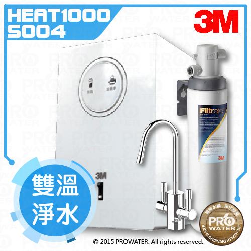 【水達人】3M淨水器HEAT1000廚下型熱飲機/加熱器雙溫淨水組+S004生飲淨水器