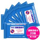 台灣製造 奈森克林 酒精濕紙巾20抽三包...