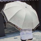 晴雨傘兩用折疊黑膠防曬防紫外線韓國森系學生女神蕾絲遮陽太陽傘 js952『科炫3C』