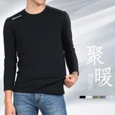 HODARLA 男聚暖保暖衣 (臺灣製 刷毛 長T T恤 長袖上衣 慢跑 路跑≡體院≡ 31495