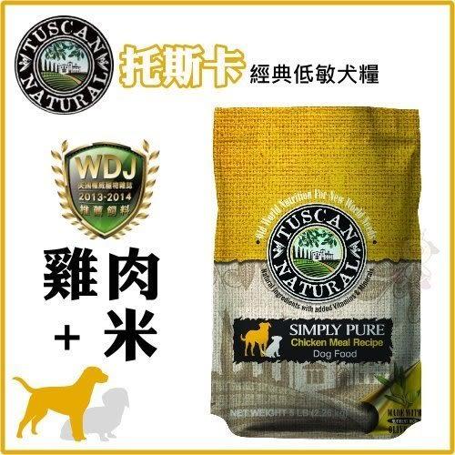 *KING WANG*【含運】美國托斯卡Tuscan《經典低敏配方犬糧(雞肉+米)》5磅