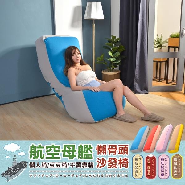 【班尼斯國際名床】【航空母艦懶骨頭】懶人椅/豆豆椅/沙發椅/單人床/不需靠牆!