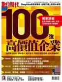 數位時代 5月號/2020 第312期:高價值企業100強