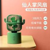 小風扇 guman小風扇便攜式靜音辦公室桌上小型學生桌面搖頭迷你宿舍 限時6折