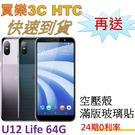 HTC U12 Life 手機 64G 【送空壓殼+滿版玻璃保護貼】 24期0利率