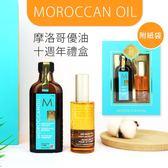 Moroccan Oil 摩洛哥優油 十週年禮盒 (摩洛哥優油 100ml & 輕盈身體護膚油 50ml)【櫻桃飾品】【30292】