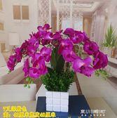 蝴蝶蘭仿真花套裝假花客廳臥室擺放花藝裝飾花塑料花干花絹花假花    東川崎町YYS