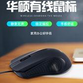 靜音滑鼠有線聯想筆記本臺式機 USB 光電家用辦公游戲米希美衣