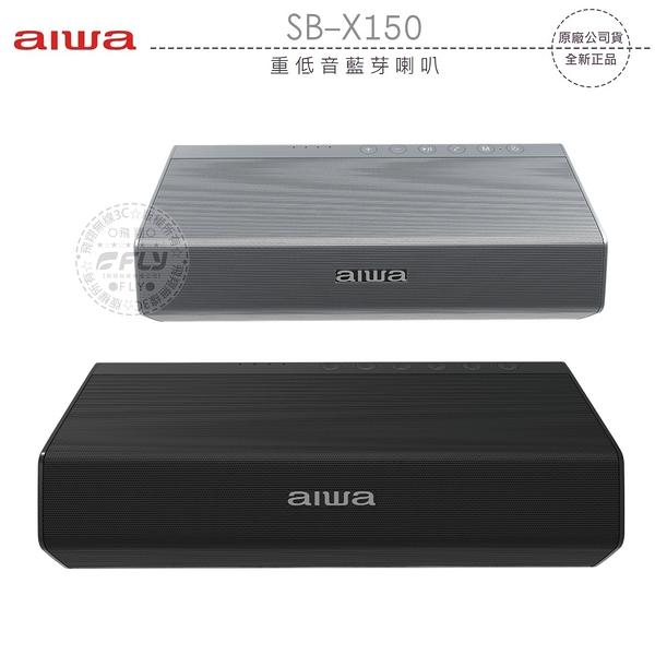 《飛翔無線3C》aiwa 愛華 SB-X150 重低音藍芽喇叭│公司貨│5.0 藍牙音響 環繞音效 立體聲