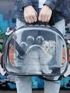 寵物外出包 寵物貓包外出便攜太空艙透氣背包斜挎手提養貓必備TW【快速出貨八折下殺】