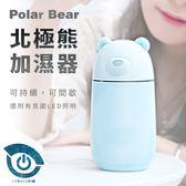 現貨 北極熊USB加濕器七彩夜燈小型 空氣淨化器 家用 車用 噴霧器 香薰機
