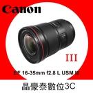 Canon EF 16-35mm f/2.8L III USM 鏡頭 公司貨 EF鏡頭 晶豪泰3C 專業攝影 高雄