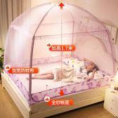 蒙古包蚊帳 三開門1.5米1.8m床雙人家用加密加厚支架1.2學生宿舍HRYC 萬聖節禮物