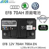 【久大電池】 VOLKSWAGEN AUDI SKODA 原廠電池 EFB 70AH 適用SKODA Yeti