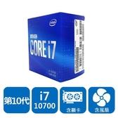 【綠蔭-免運】INTEL 盒裝Core i7-10700