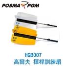 POSMA PGM 高爾夫 揮桿訓練扇 揮桿訓練棒 黃 HGB007YEL