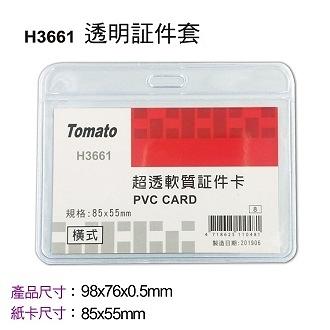 Tomato 橫式透明 証件套 超透型 36個/盒 H3661 323661