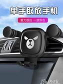 車載手機架汽車用車上支撐導航支架出風口卡扣式卡通可愛  奇思妙想屋