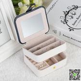 便攜首飾盒公主歐式韓國 簡約迷你 小巧手飾耳環耳釘飾品收納盒子 MKS99一件免運