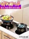 瓦斯節能罩 鑄鐵瓦斯灶聚火防風罩家用節能通用型擋風聚能盤 晶彩 99免運