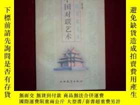 二手書博民逛書店罕見《中國對聯藝術》1版1印3000冊Y8451 蒼舒 山西教育