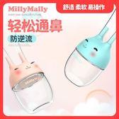 MillyMally吸鼻器 嬰兒新生兒童寶寶清理鼻涕屎吸鼻涕鼻塞清潔器【非凡】