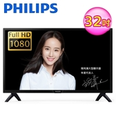 【Philips 飛利浦】32型FHD 顯示器+視訊盒 32PFH4052 (含運無安裝)