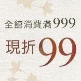 中元辦桌►全店滿999現折99(累計)