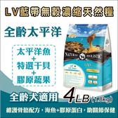 買就送1LB - LV藍帶無穀濃縮天然狗糧-4LB(1.8kg) - 全齡用 (太平洋+膠原蔬果)