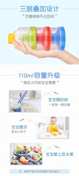 限定款奶粉盒貝親大容量獨立開口三層奶粉盒便攜外出分盒裝寶寶奶粉儲存盒CA07