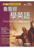 看聖經學英語 耶穌說故事(點讀版)