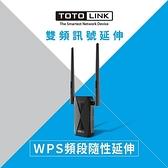 【南紡購物中心】TOTOLINK EX1200T AC1200 雙頻 無線WIFI訊號延伸器