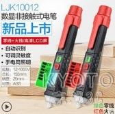 測電筆 力箭電筆測漏電LED多功能數顯感應測電筆試電筆驗電筆 京都3C