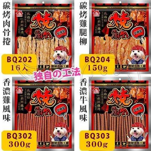 四個工作天出貨除了缺貨》燒肉工房》鮮肉系列美味零食(大包A)-160g~300g