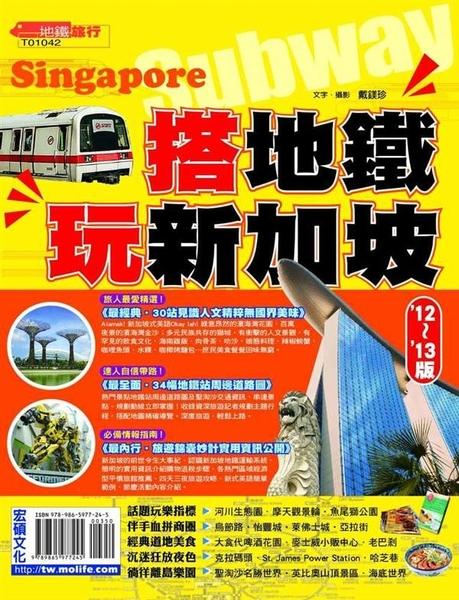 (二手書)搭地鐵‧玩新加坡12'~13'版