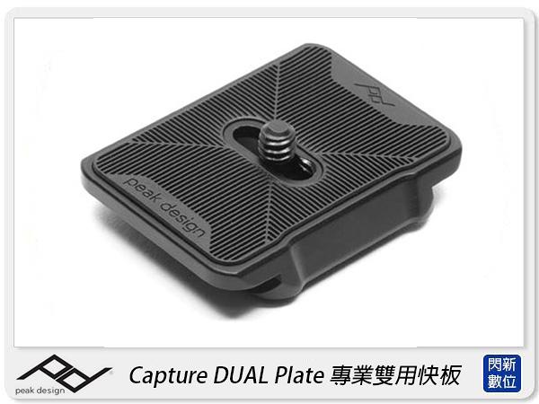 PEAK DESIGN Capture DUAL Plate 專業雙用快板 快夾(AFD0064,公司貨)