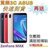 ASUS Zenfone Max 手機 2G/32G,送 空壓殼+滿版玻璃保護貼,分期0利率,華碩 ZB555KL